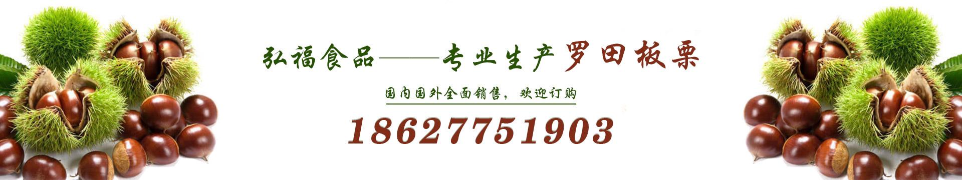 罗田板栗,基地展示banner